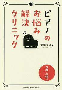 『ピアノのお悩み解決クリニック 進路・就職編』春畑セロリ