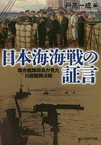 『日本海海戦の証言』戸高一成