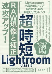 藤島健『超時短Lightroom Classic 「RAW現像と補正」速攻アップ!』