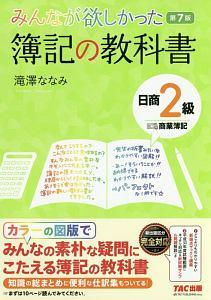 みんなが欲しかった 簿記の教科書 日商2級 商業簿記<第7版>