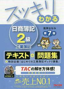 スッキリわかる 日商簿記 2級 工業簿記 テキスト&問題集<第7版>