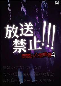 放送禁止!!!問題の心霊映像 4