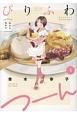 ぴりふわつーん 沁みる和芥子 (3)