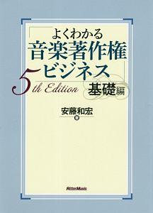 安藤和宏『よくわかる音楽著作権ビジネス 基礎編 5th Edition』