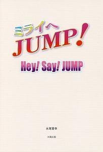 ミライへJUMP! Hey!Say!JUMP