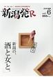 新潟発R 2018春 「新潟の、酒と女と。」 深く、濃く、美しく新潟を伝える保存版觀光誌(6)