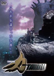 力-TAROU(チカラタロウ)