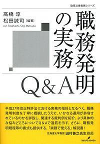 高橋淳『職務発明の実務Q&A 勁草法律実務シリーズ』