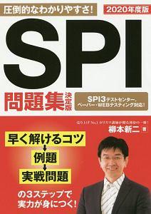 SPI問題集<決定版> NAGAOKA就職シリーズ 2020