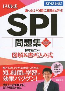 ドリル式 SPI問題集 NAGAOKA就職シリーズ 2020