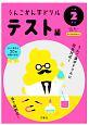 うんこかん字ドリル テスト編 小学2年生 うんこ漢字ドリルシリーズ
