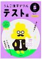 うんこ漢字ドリル テスト編 小学5年生 うんこ漢字ドリルシリーズ