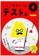 うんこ漢字ドリル テスト編 小学6年生 うんこ漢字ドリルシリーズ