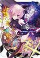 Fate/Grand Order 電撃コミックアンソロジー (12)