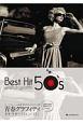 青春グラフィティ 邦楽・洋楽ベストヒット50's コードネーム&歌詞付きメロディ譜