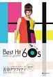 青春グラフィティ 邦楽・洋楽ベストヒット60's コードネーム&歌詞付きメロディ譜