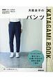 月居良子のパンツ NHKすてきにハンドメイド そのまま切って使える型紙BOOK
