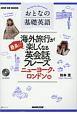 おとなの基礎英語 海外旅行が最高に楽しくなる英会話フレーズ ニューヨーク・ロンドン編 NHK CD BOOK