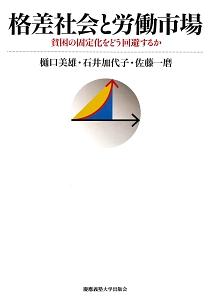 『格差社会と労働市場』樋口美雄