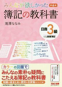 みんなが欲しかった 簿記の教科書 日商3級 商業簿記<第6版>