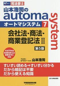 司法書士 山本浩司のautoma system <第5版>