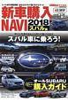 新車購入NAVI 2018 スバル編 CARトップ特別編集