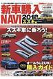 新車購入NAVI 2018 スズキ編 CARトップ特別編集