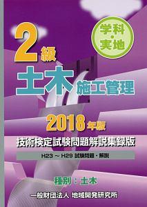 2級土木施工管理<技術検定試験問題解説集録版> 2018