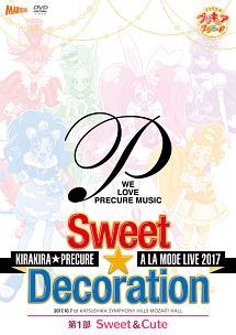 キラキラ☆プリキュアアラモードLIVE2017 スウィート☆デコレーション (1)