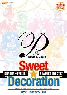 キラキラ☆プリキュアアラモードLIVE2017 スウィート☆デコレーション (2)