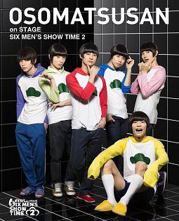 舞台 おそ松さんon STAGE ~SIX MEN'S SHOW TIME2~