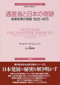 通産省と日本の奇跡 ポリティカル・サイエンス・クラシックス