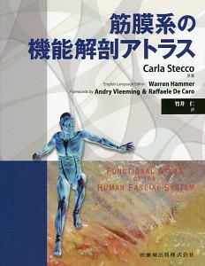 筋膜系の機能解剖アトラス