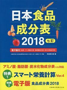 日本食品成分表<七訂> 電子版付 2018