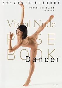 ビジュアルヌード・ポーズBOOK Dancer act みおり舞