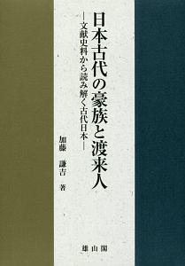 加藤謙吉『日本古代の豪族と渡来人』