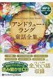 アンドリュー・ラング童話全集 オーディオブックCD MP3音声データCD