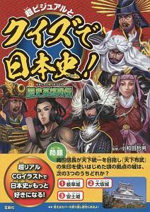 超ビジュアルとクイズで日本史! 歴史英雄列伝