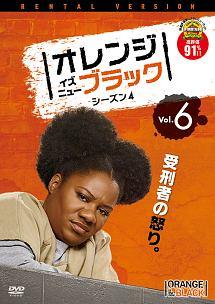 オレンジ・イズ・ニュー・ブラック シーズン4