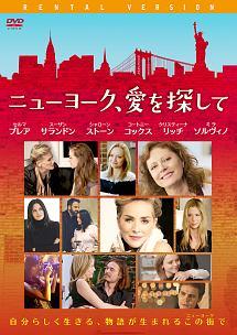 ポール・ウェズレイ『ニューヨーク、愛を探して』