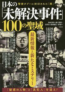 『日本の「未解決事件」100の聖域』吉田俊雄