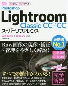 『Photoshop Lightroom Classic CC/CC スーパーリファレンス for Windows&Mac OS』藤島健