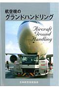 航空機のグランドハンドリング