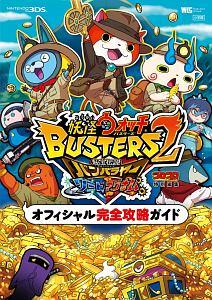 『妖怪ウォッチバスターズ2 オフィシャル完全攻略ガイド』利田浩一
