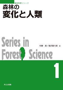 『森林の変化と人類 森林科学シリーズ1』ベンジ・タール