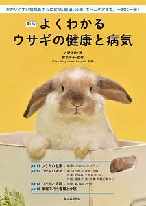 よくわかるウサギの健康と病気<新版>