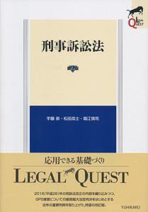 宇藤崇『刑事訴訟法<第2版> LEGAL QUEST』