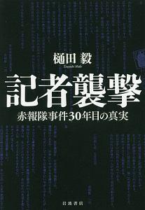 『記者襲撃 赤報隊事件30年目の真実』ニック・ウォーリング