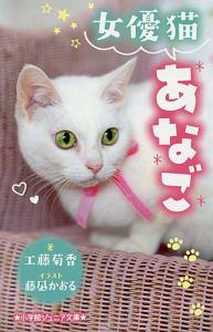 『女優猫あなご』工藤菊香