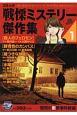 コミック戦慄ミステリー傑作集 驚愕の衝撃事件群編 (1)